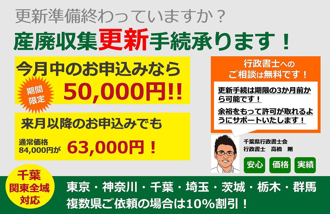 更新準備終わっていますか? 産業廃棄物収集運搬業許可申請の更新手続き承ります! 更新手続は期限の3か月前から可能です! 余裕をもって許可が取れるようにサポートいたします! 千葉関東全域対応 東京・神奈川・千葉・埼玉・茨城・栃木・群馬 複数県ご依頼の場合は10%割引!