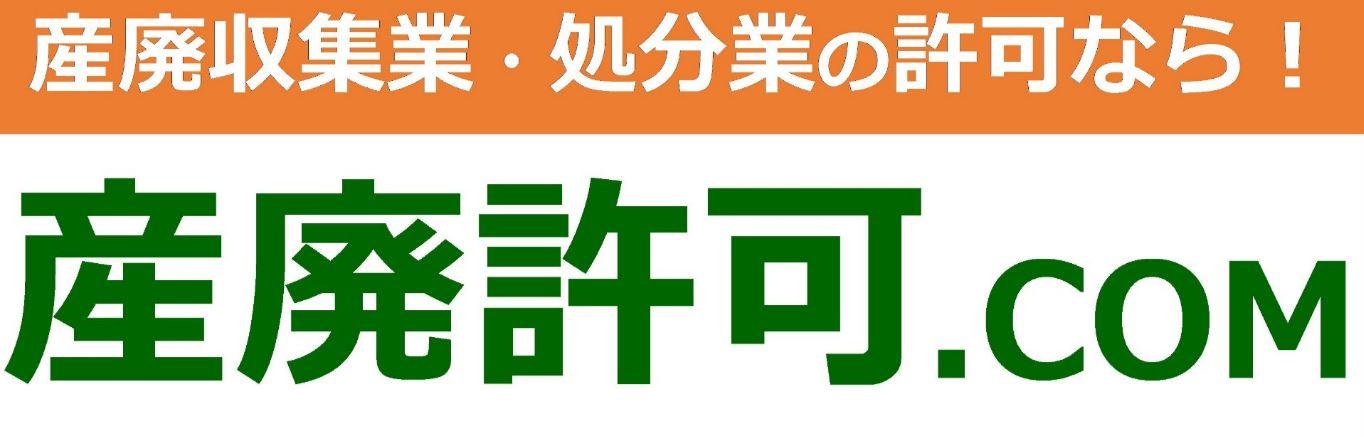 産廃許可.com | まつど行政書士事務所